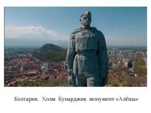 Болгария. Холм Бунарджик монумент «Алёша»