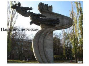 Памятник лётчикам.