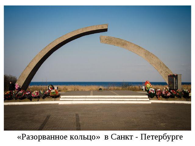«Разорванное кольцо» в Санкт - Петербурге