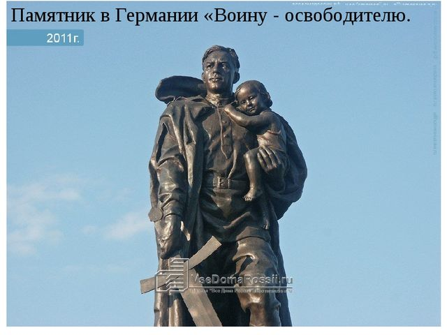 Памятник в Германии «Воину - освободителю.