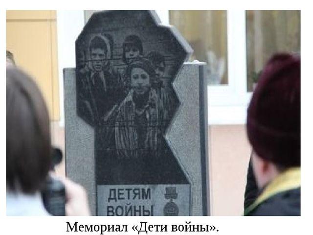 Мемориал «Дети войны».