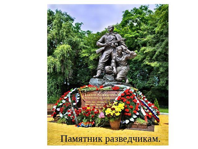 Памятник разведчикам.