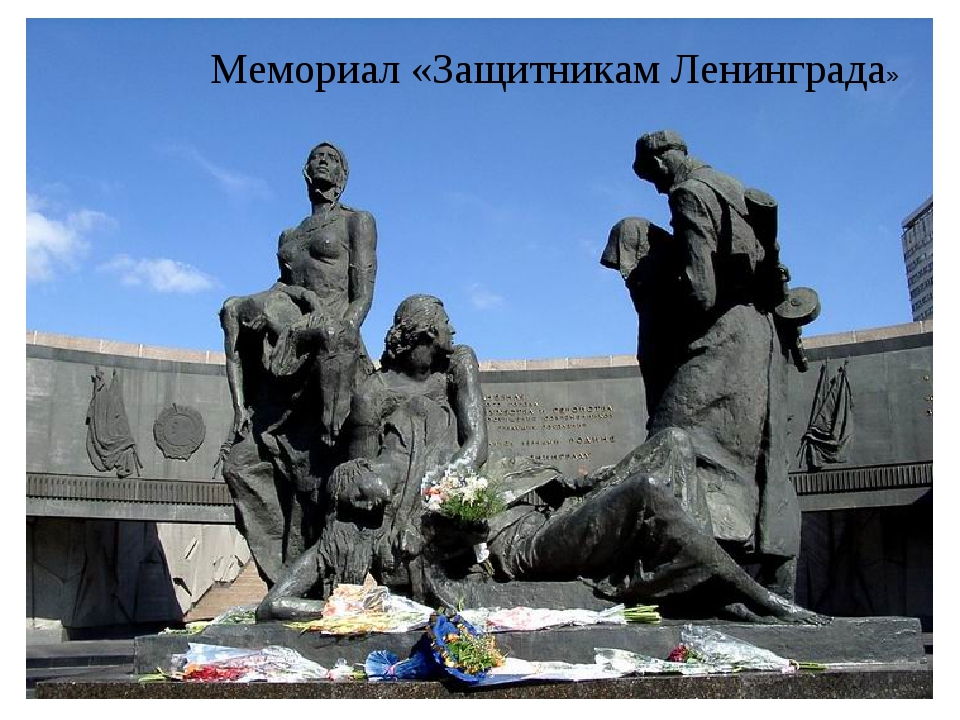 Мемориал «Защитникам Ленинграда»