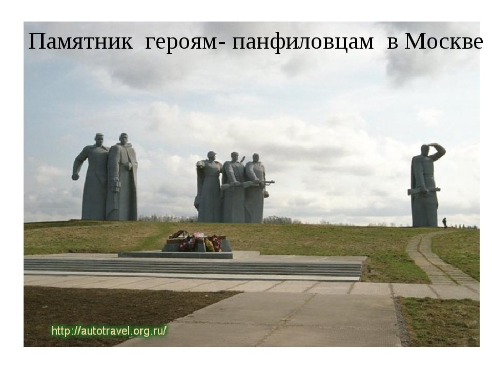 Памятник героям- панфиловцам в Москве