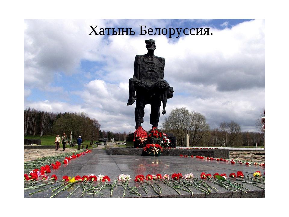 Хатынь Белоруссия.