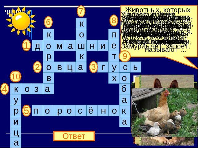 1 2 3 4 5 6 7 8 9 10 Ответ Животных, которых разводят люди, кор- мят их, стро...