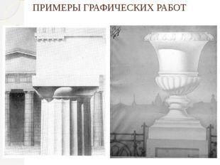 ПРИМЕРЫ ГРАФИЧЕСКИХ РАБОТ