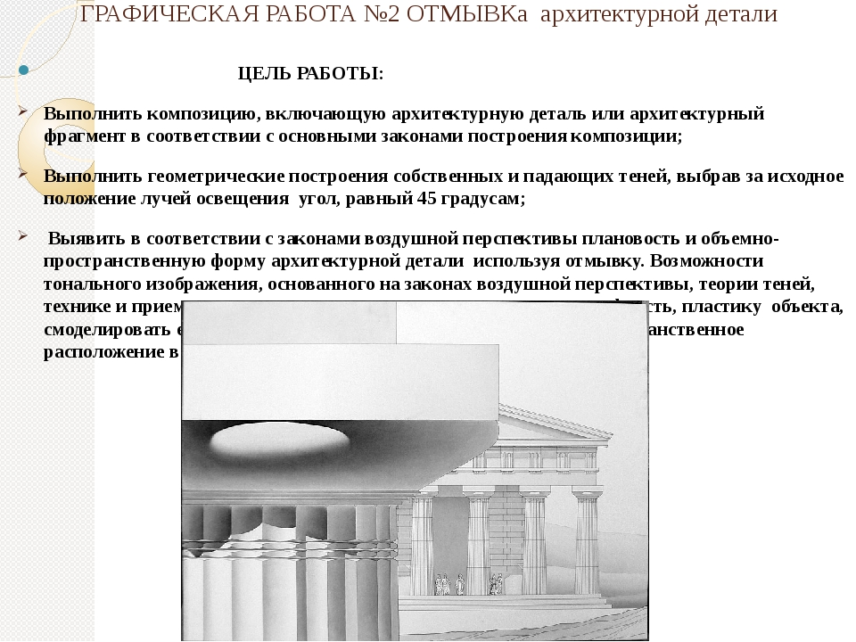 ГРАФИЧЕСКАЯ РАБОТА №2 ОТМЫВКа архитектурной детали  ЦЕЛЬ РАБОТЫ: Выполнить...