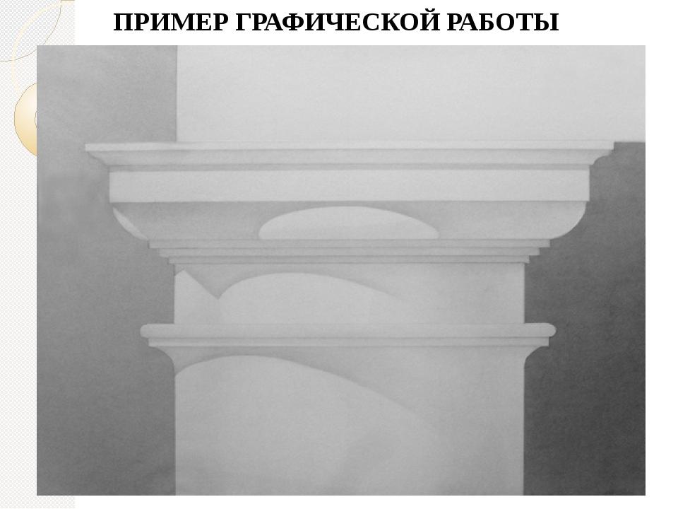 ПРИМЕР ГРАФИЧЕСКОЙ РАБОТЫ