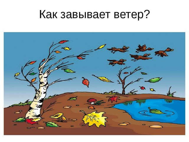 Как завывает ветер?