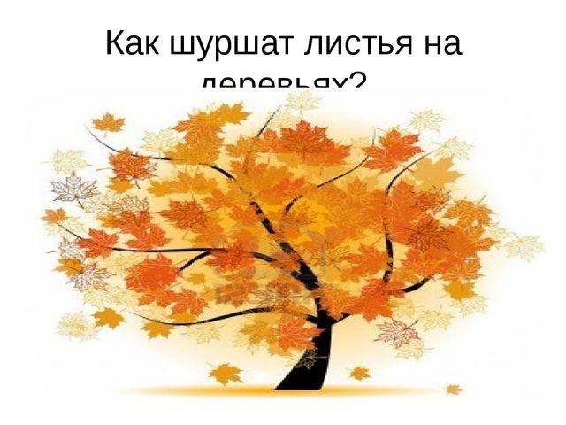 Как шуршат листья на деревьях?