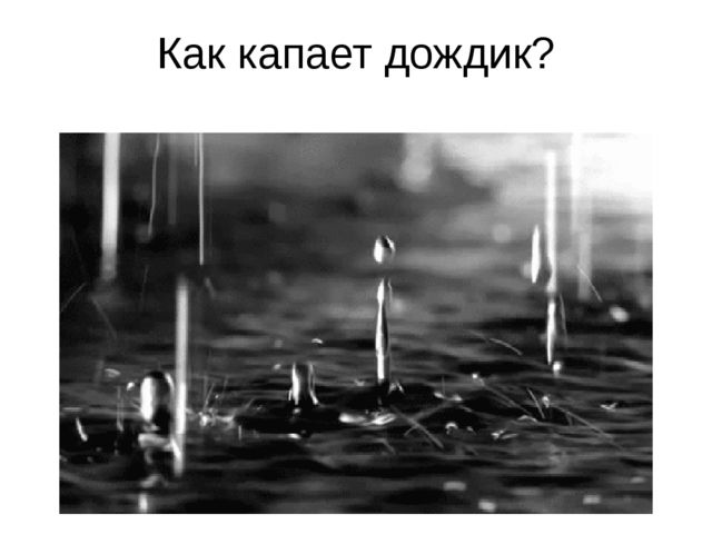 Как капает дождик?