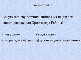 Вопрос 14 Какую записку оставил Винни-Пух на дверях своего домика для Кристоф