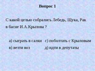 Вопрос 1 С какой целью собрались Лебедь, Щука, Рак в басне И.А.Крылова ? а) с