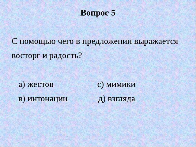 Вопрос 5 С помощью чего в предложении выражается восторг и радость? а) жестов...
