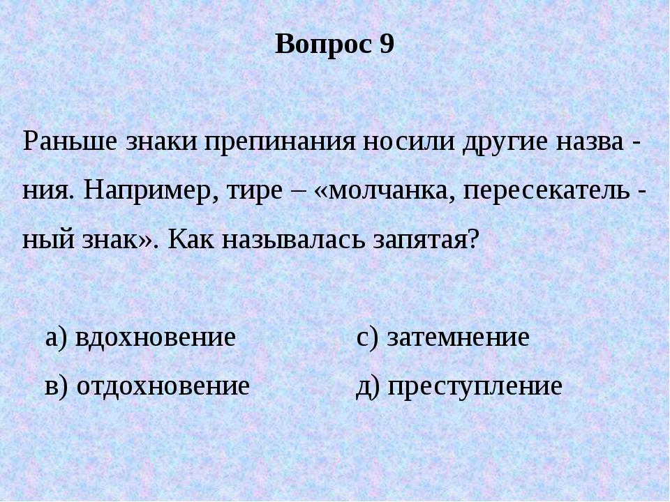 Вопрос 9 Раньше знаки препинания носили другие назва - ния. Например, тире –...