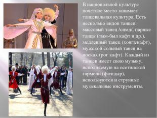 В национальной культуре почетное место занимает танцевальная культура. Есть н