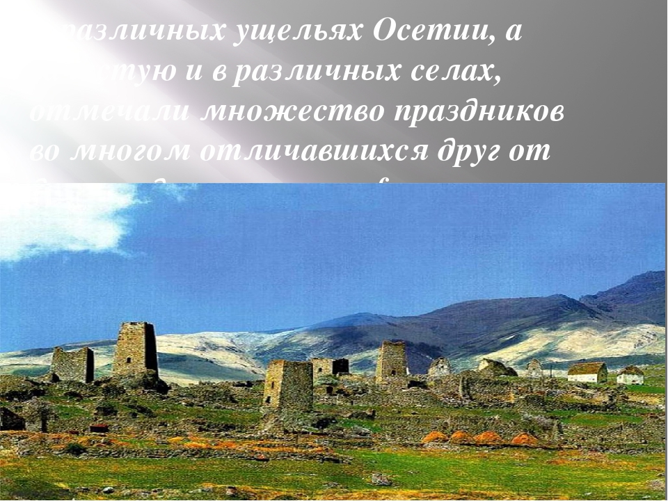 В различных ущельях Осетии, а зачастую и в различных селах, отмечали множеств...