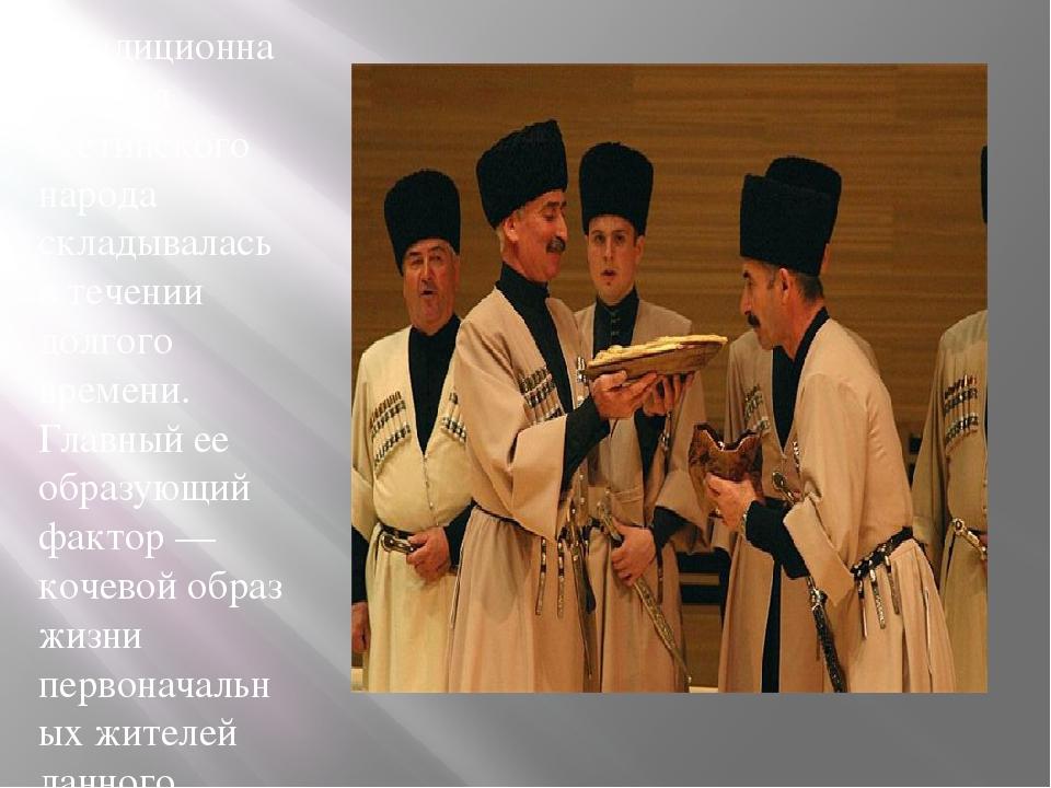 Традиционная кухня осетинского народа складывалась в течении долгого времени...