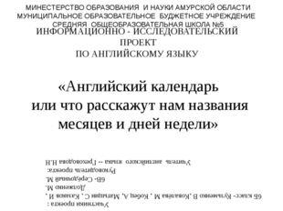 ИНФОРМАЦИОННО - ИССЛЕДОВАТЕЛЬСКИЙ ПРОЕКТ ПО АНГЛИЙСКОМУ ЯЗЫКУ «Английский кал