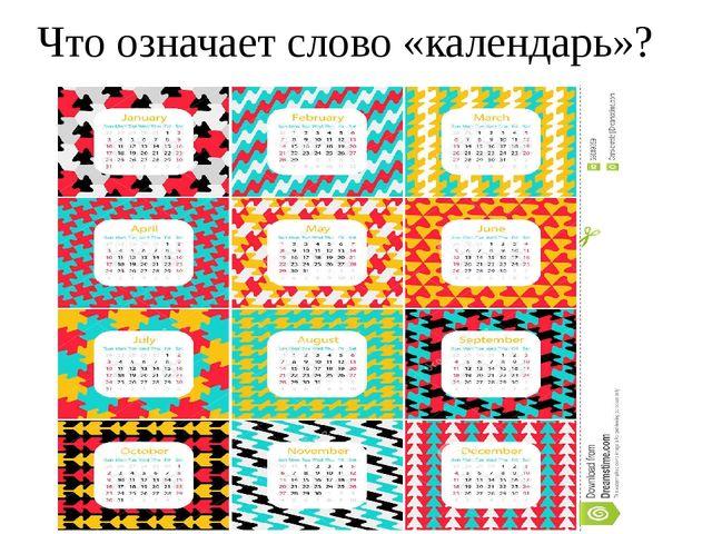 Что означает слово «календарь»?