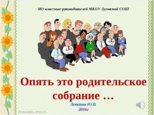 МО классных руководителей МКОУ Луговской СОШ Опять это родительское собрание