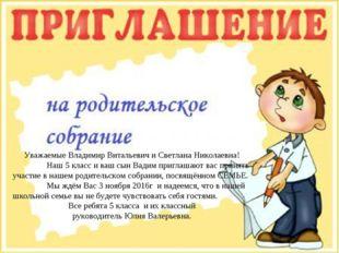 Уважаемые Владимир Витальевич и Светлана Николаевна! Наш 5 класс и ваш сын В