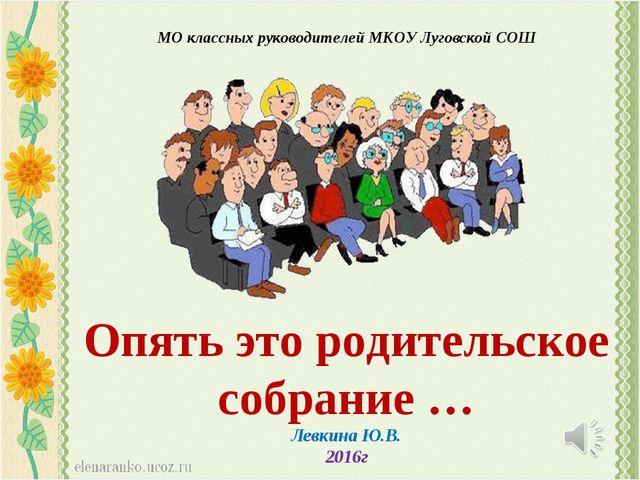 МО классных руководителей МКОУ Луговской СОШ Опять это родительское собрание...