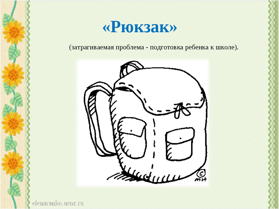 «Рюкзак» (затрагиваемая проблема - подготовка ребенка к школе).