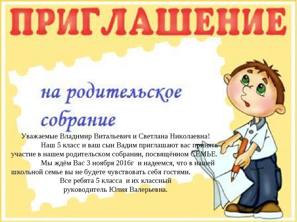 Уважаемые Владимир Витальевич и Светлана Николаевна! Наш 5 класс и ваш сын В...