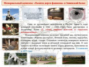 Мемориальный комплекс «Памяти жертв фашизма» в Змиевской балке Один из крупне
