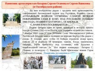 Памятник артиллеристам батареи Сергея Оганова и Сергея Вавилова (в Октябрьско