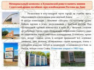 Мемориальный комплекс в Кумженской роще в память воинов Советской армии погиб