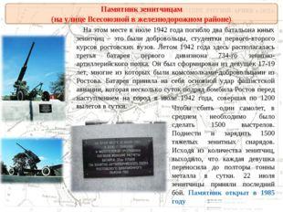 Памятник зенитчицам (на улице Всесоюзной в железнодорожном районе) На этом ме