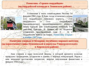 Памятник «Героям-гвардейцам» (на гвардейской площади в Ленинском районе) Уста