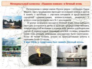 Мемориальный комплекс «Павшим воинам» и Вечный огонь Расположены в сквере име