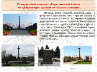 Мемориальный комплекс «Город воинской славы» на площади перед зданием ростовс
