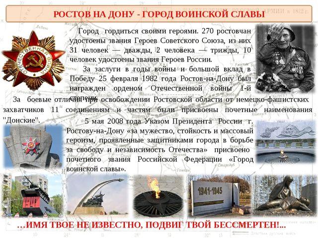 РОСТОВ НА ДОНУ - ГОРОД ВОИНСКОЙ СЛАВЫ За боевые отличия при освобождении Рост...