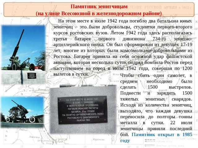Памятник зенитчицам (на улице Всесоюзной в железнодорожном районе) На этом ме...