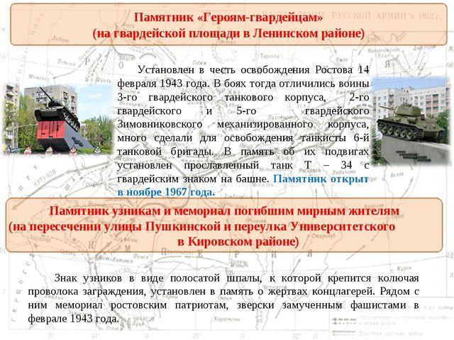 Памятник «Героям-гвардейцам» (на гвардейской площади в Ленинском районе) Уста...