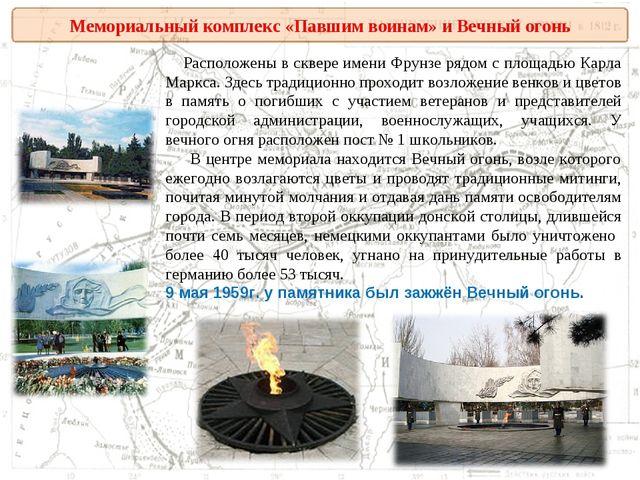 Мемориальный комплекс «Павшим воинам» и Вечный огонь Расположены в сквере име...