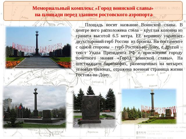 Мемориальный комплекс «Город воинской славы» на площади перед зданием ростовс...