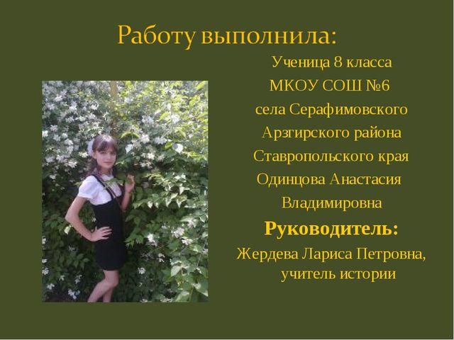 Ученица 8 класса МКОУ СОШ №6 села Серафимовского Арзгирского района Ставропол...