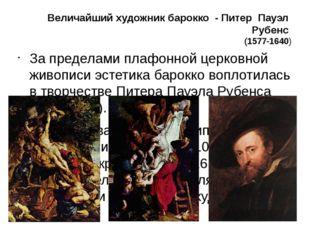 Величайший художник барокко - Питер Пауэл Рубенс (1577-1640) За пределами пла