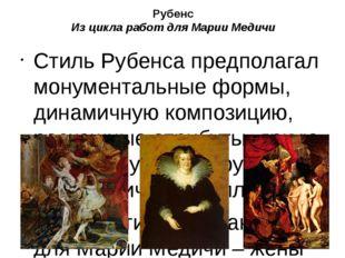 Рубенс Из цикла работ для Марии Медичи Стиль Рубенса предполагал монументальн