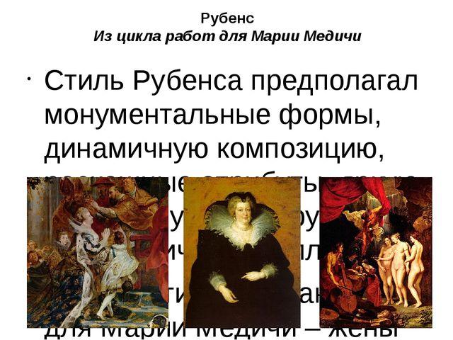 Рубенс Из цикла работ для Марии Медичи Стиль Рубенса предполагал монументальн...