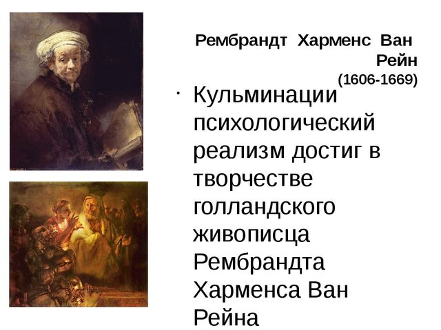 Рембрандт Харменс Ван Рейн (1606-1669) Кульминации психологический реализм до...