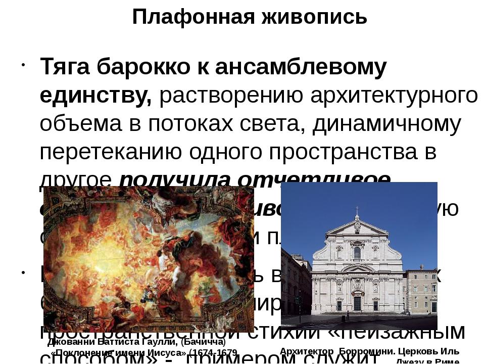 Плафонная живопись Тяга барокко к ансамблевому единству, растворению архитект...