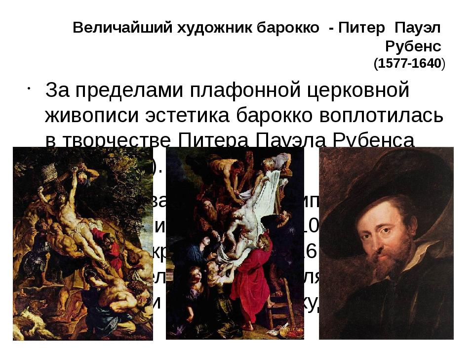 Величайший художник барокко - Питер Пауэл Рубенс (1577-1640) За пределами пла...