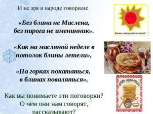 И не зря в народе говорили: «Без блина не Маслена, без пирога не именинник».